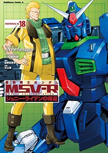 機動戦士ガンダム MSV-R ジョニー・ライデンの帰還(18) (角川コミックス・エース)