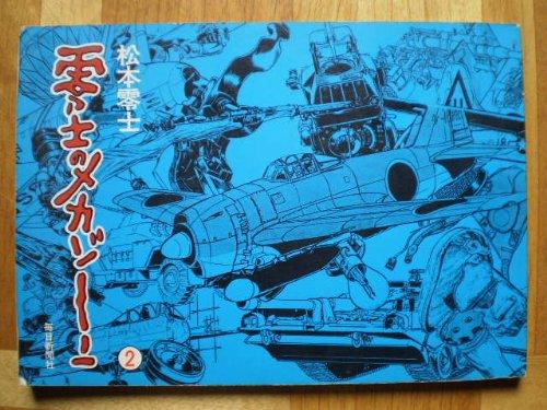 零士のメカゾーン〈2〉 (1979年)