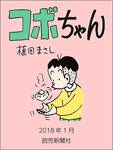 コボちゃん 2018年1月 (読売ebooks)