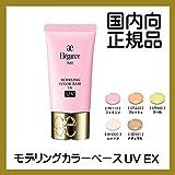 Elegance エレガンス モデリングカラーベースUV EX PK110