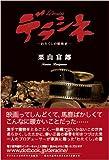 デラシネ——わたくしの昭和史