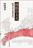 函館の大火: 昭和九年の都市災害