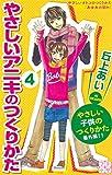 やさしいアニキのつくりかた プチデザ(4) (デザートコミックス)