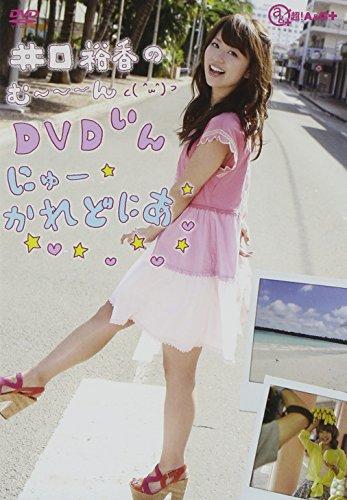 井口裕香のむ~~~ん⊂( ^ω^)⊃ DVD いん にゅーか...