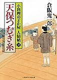 天保つむぎ糸 小料理のどか屋 人情帖16 (二見時代小説文庫)