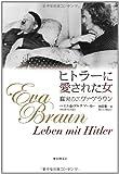 ヒトラーに愛された女 (真実のエヴァ・ブラウン)