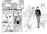 学習漫画 世界の伝記 NEXT  グレース・ケリー   華やかな映画スターから美しいプリンセスへ 画像