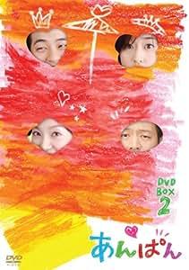 あんぱん DVD-BOX2