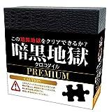 108ピース ジグソーパズル 暗黒地獄 クロコダイル(18.2x25.7cm)