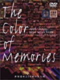 世界遺産「THE COLOR OF MEMORIES」 [DVD] 画像
