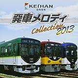 京阪電車発車メロディCOLLECTION 2013