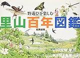 野遊びを楽しむ里山百年図鑑