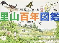 野遊びを楽しむ 里山百年図鑑
