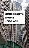 森信親長官の金融庁は金融機関をどうしたいのか