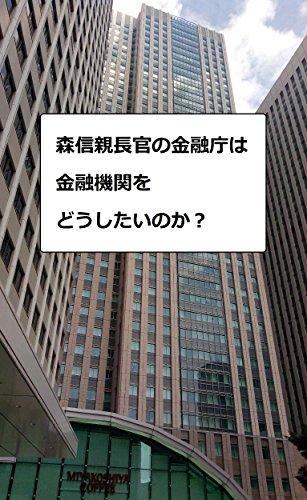 森信親長官の金融庁は金融機関をどうしたいのか?