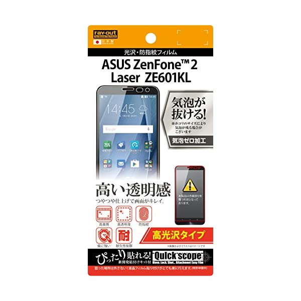 レイ・アウト ASUS ZenFone 2 La...の商品画像