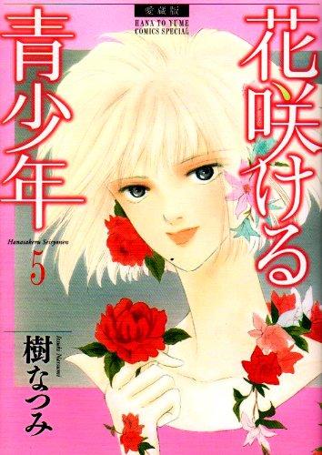 花咲ける青少年 5―愛蔵版 (花とゆめCOMICSスペシャル)の詳細を見る