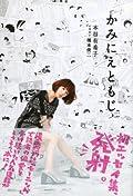本谷有希子/榎本俊二『かみにえともじ』の表紙画像