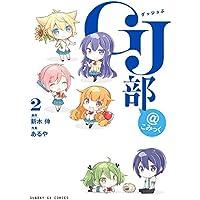 GJ部@こみっく 2 (サンデーGXコミックス)