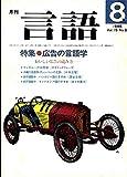 月刊言語1986年8月号 特集:広告の言語学-おいしい広告の読み方-