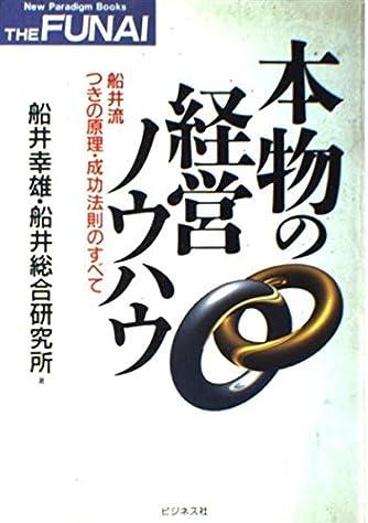 本物の経営ノウハウ―船井流つきの原理・成功法則のすべて (New paradigm books the Funai)