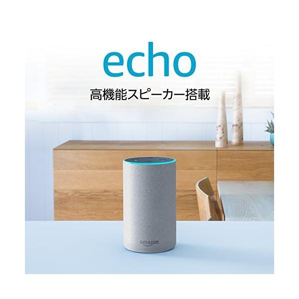 Amazon Echo (Newモデル)、サン...の紹介画像3