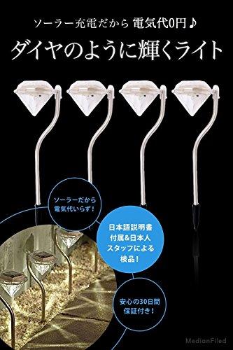 MedianField 【 led ガーデンライト 4個 セット 】 ダイヤモンド 型 ソーラー 充電 ledライト ソーラーライト 屋外 ガーデニング (ホワイト)