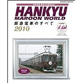 HANKYU MAROON WORLD2010 阪急電車のすべて (HANKYU MOOK)