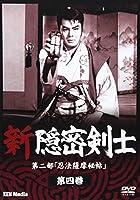新隠密剣士 第二部「忍法薩摩秘帖」 第4巻 [DVD]