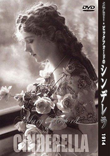 メアリー・ピックフォードのシンデレラ [DVD]