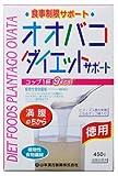 オオバコダイエットサポート 徳用 450g