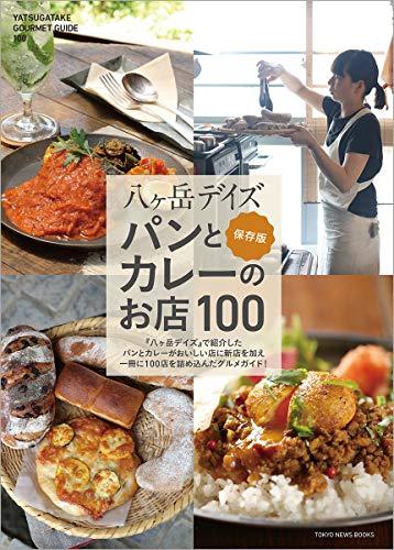 八ヶ岳デイズ パンとカレーのお店100 (TOKYO NEWS BOOKS)