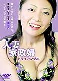 人妻家政婦 トライアングル [DVD]