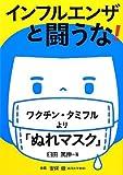 インフルエンザと闘うな!―ワクチン・タミフルより「ぬれマスク」 (健康双書)
