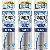 【まとめ買い】 トイレの消臭力スプレー 消臭芳香剤 トイレ用 トイレ 無香料 330ml×3……