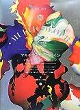 マルチカラー・デザイン 色で見せる世界のグラフィック・コレクション