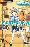 エキストラ・ガール(1) (フラワーコミックスα)