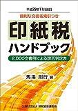印紙税ハンドブック (平成29年11月改訂)