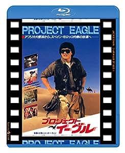 プロジェクト・イーグル 日本劇場公開版 [Blu-ray]