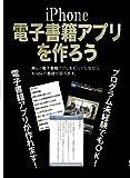 iPhone電子書籍アプリを作ろう[DVD]