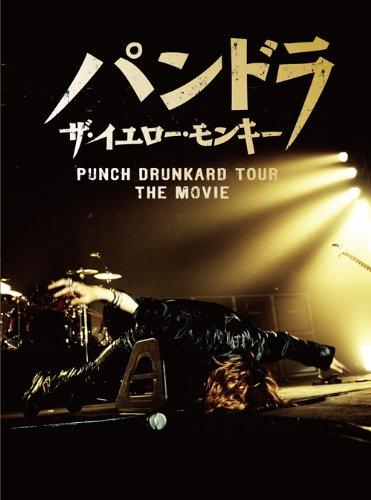 パンドラ ザ・イエロー・モンキー PUNCH DRUNKARD TOUR THE MOVIE(初回生産限定盤) [DVD]の詳細を見る