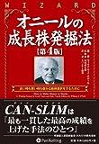 「オニールの成長株発掘法 【第4版】」販売ページヘ