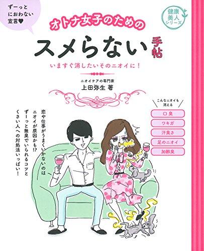 オトナ女子のためのスメらない手帖 (健康美人シリーズ)