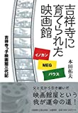 吉祥寺に育てられた映画館 イノカン・MEG・バウス 吉祥寺っ子映画館三代記 (文藝春秋企画出版)