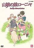 山賊の娘ローニャ 第5巻[DVD]