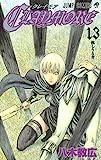 CLAYMORE 13 (ジャンプコミックス)