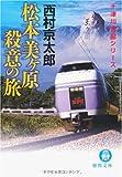 松本美ヶ原殺意の旅 (徳間文庫)