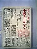 小説より奇なり (1973年)