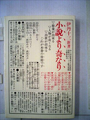 小説より奇なり (1973年)の詳細を見る