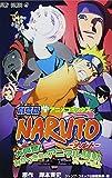 劇場版NARUTO大興奮!みかづき島のアニマル騒動だってばよ―アニメコミックス (ジャンプコミックス)
